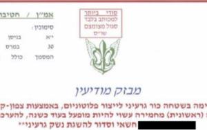 Ausschnitt des Geheimdienstberichtes von 2007 / Israel Defense Forces